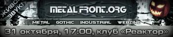 """31 октября """"METALFRONT.ORG: 5 ЛЕТ ВМЕСТЕ! - HALLOWEEN 2010"""""""