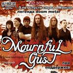 Счастливый билет от Metalscript.Net на Mournful Gust. Конкурс