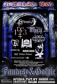 Gothic&Fantasy фестиваль «На грани зимы»