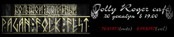 20 декабря Большой Колядный Pagan-Folk Fest в Jolly Roger Cafe
