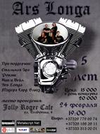 24 февраля в клубе Jolly Roger Пятилетие группы Ars Longa