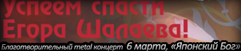 """6 марта Благотворительный metal концерт """"Успеем спасти Егора Шалаева!"""""""