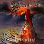 Новые альбомы февраля 2011: Gothic Sky - Лабиринт Скитаний