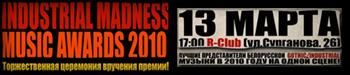13 марта в R club INDUSTRIAL MADNESS MUSIC AWARDS 2010