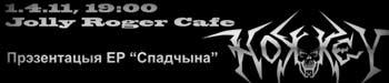 """Гурт Hok-key 1 красавіка прэзентуе новы ЕР - """"Спадчына"""" у Jolly Roger"""