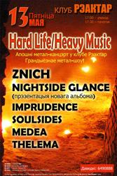 13 мая Hard Life/Heavy Music в Реакторе