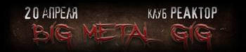 20 апреля Big Metal Gig в Реакторе