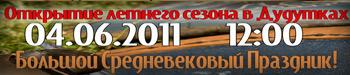 4 июня Средневековый праздник в «Дудутках»