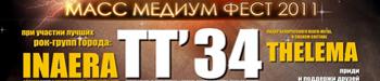 2 сентября в Гомеле состоится MASS MEDIUM OPEN AIR 2011
