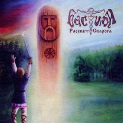 Российские pagan-металлисты «Бастион» выпустили дебютный альбом