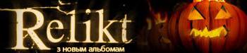 30 октября презентация альбома группы Re1ikt в клубе Re:Public