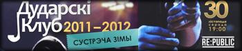 30 лістапада Дударскі Клуб - Сустрэча зімы ў клубе Re:Public