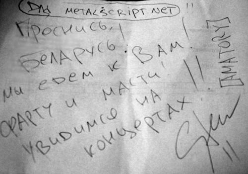 Группа [AMATORY] передала привет фанатам из Беларуси. Видео + Фото