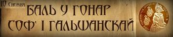 10 снежня адбудзецца баль у гонар Сафіі Гальшанскай у Палацы дзяцей і моладзі