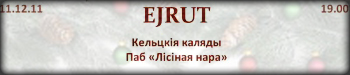 11 декабря «Кельцкія каляды» с группой «Эйрут» в пабе «Лисья нора»