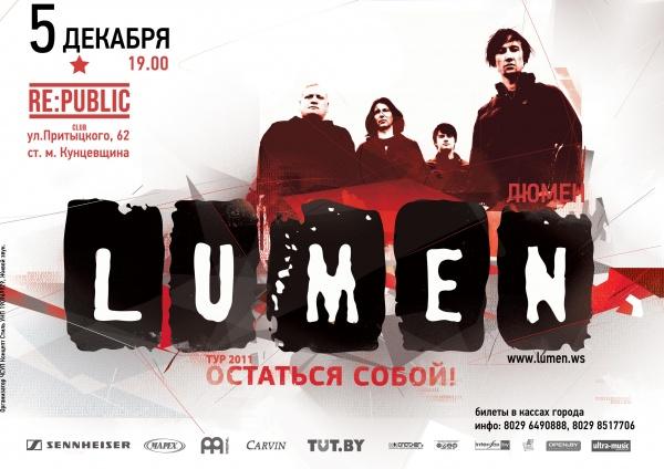4-5 декабря сольный концерт Lumen в клубе Re:Public