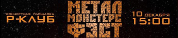 10 декабря Metal Monsters! Fest в клубе «Юла»