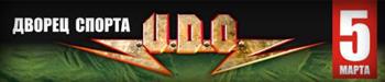 Концерт U.D.O. в Минске в Дворце спорта 5 марта