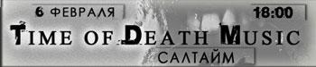 6 февраля Time Of Death Music в клубе Салтайм