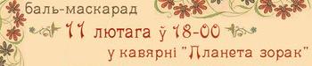 11 лютага баль-маскарад у кавярні «Планета зорак»