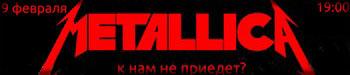 Вечер посвященный группе Metallica в клубе «Граффити» 9 февраля
