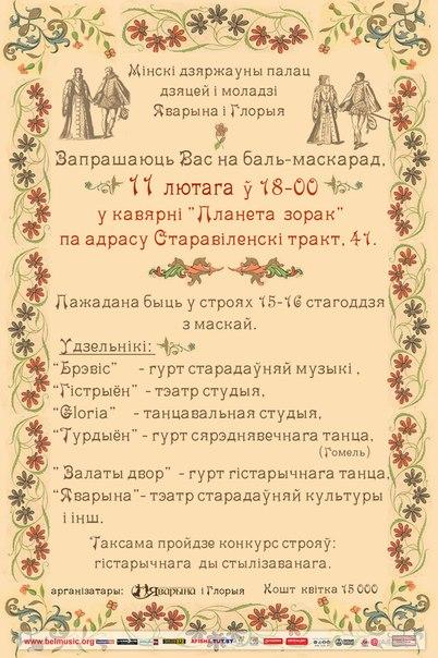 """alt=""""11 лютага баль-маскарад у кавярні «Планета зорак»"""