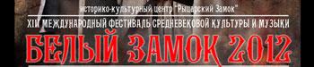 16-18 марта фестиваль «Белый Замок 2012» в ИКЦ «Рыцарский Замок»