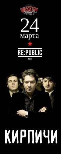 Кирпичи в клубе Re:Public 24 марта