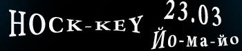 23 марта «Квартирник» с Hok-key в баре Йо-ма-йо