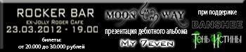 23 марта MoonWay в Rocker Bar