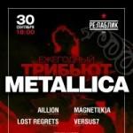 Репортаж с трибьюта Metallica в Минске
