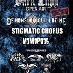 В России первый black metal опен эйр попал под запрет