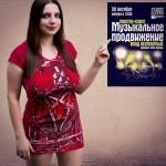 В Минске пройдет бесплатный мастер-класс по музыкальному продвижению