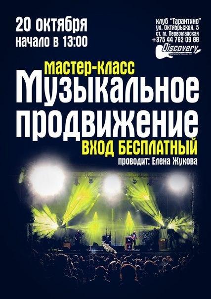 20 октября - бесплатный Мастер-класс «Музыкальное продвижение» в клубе «Тарантино» (Минск)