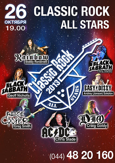 26 октября - Classic Rock All Stars во Дворце спорта (Минск)