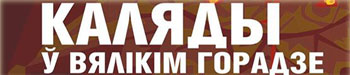 """6 студзеня - Каляды ў вялікім горадзе: канцэрт гурта """"Палац"""" у клубе Re:Public (Мінск)"""