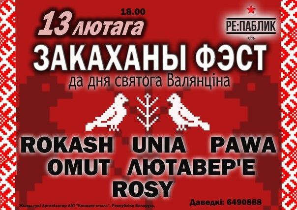 """13 лютага - """"Закаханы фэст"""" ў клубе Re:public (Мінск)"""