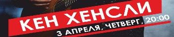 3 апреля - Кен Хенсли в TNT Rock Club (Минск)