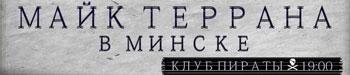 """21 декабря - Mike Terrana в клубе """"Пираты"""" (Минск)"""