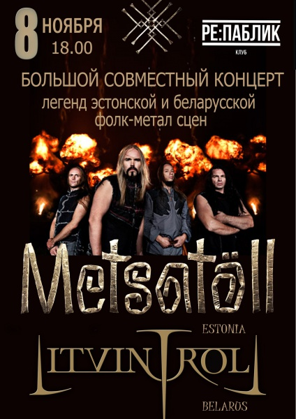 8 ноября - Metsatöll и Litvintroll в клубе Re:Public (Минск)