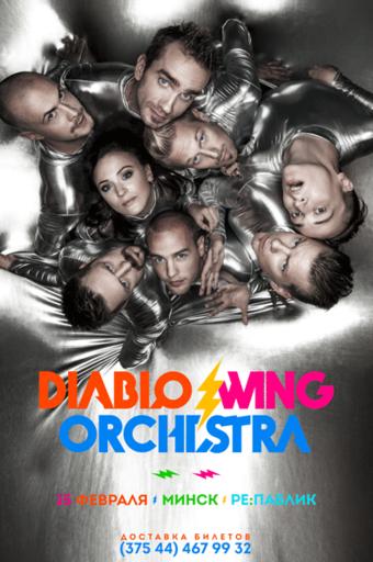 15 февраля - Diablo Swing Orchestra в клубе Re:Public (Минск)