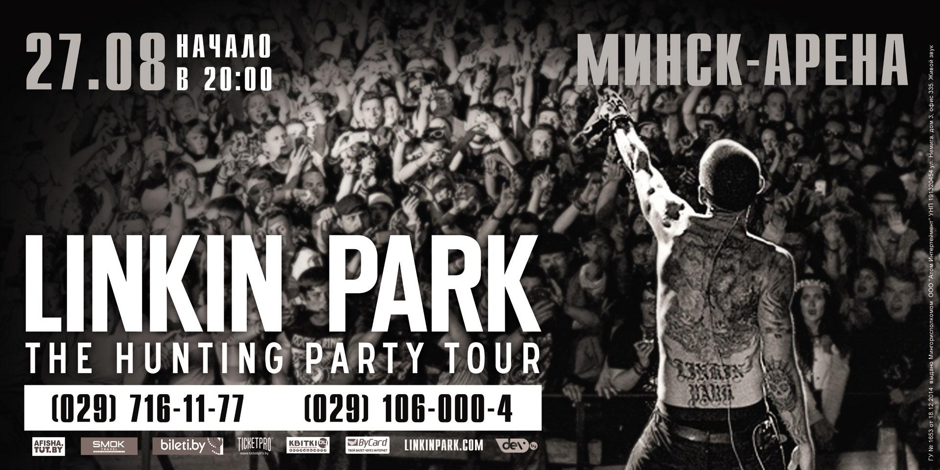 """27 августа – Linkin Park в """"Минск-Арене"""" (Минск)"""