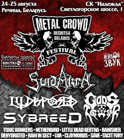metal crowd 2013 afisha