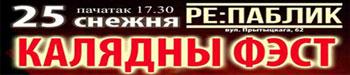 """25 снежня - """"Калядны фэст"""" у клубе Re:Public (Мінск)"""