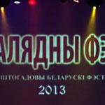"""""""Калядны фэст 2013"""" в Минске. Фоторепортаж"""