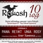Rokash2014_a