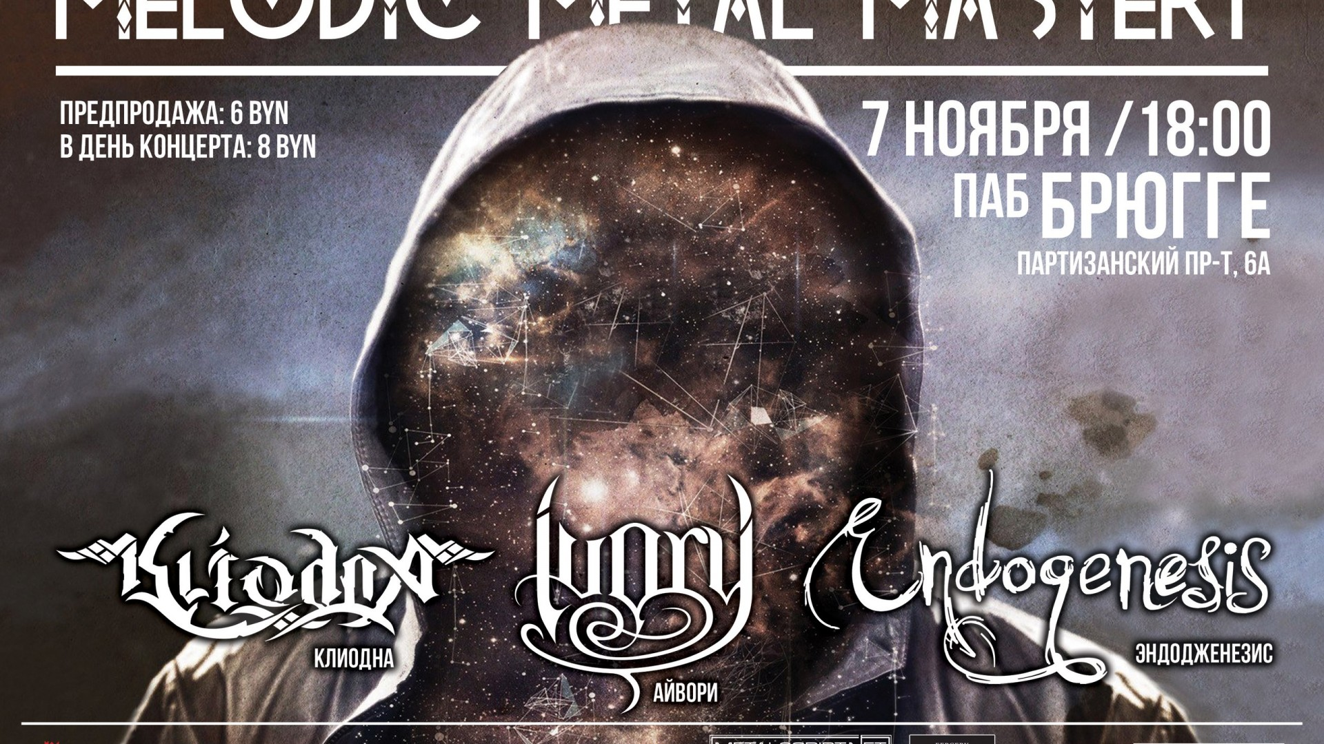 melodicmetalmastery2016